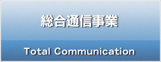 総合通信事業