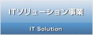 ITソリューション事業