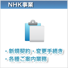 NHK事業